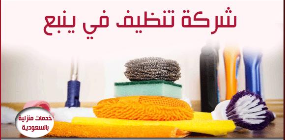 أفضل شركة تنظيف بينبع