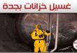 أفضل شركة غسيل خزانات بجدة 0544401211