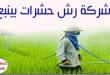 شركة مكافحة حشرات بينبع 0544401211