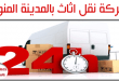 شركة نقل عفش بالمدينة المنورة 0544401211