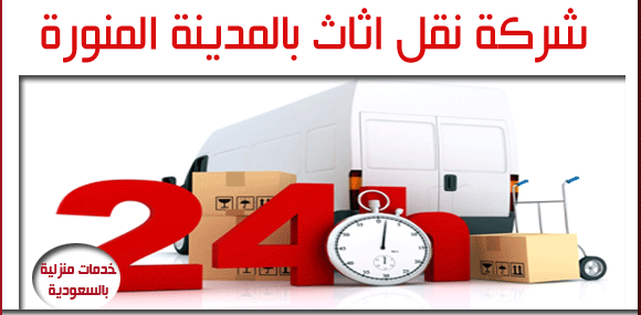 افضل شركة نقل عفش بالمدينة المنورة 0544401211