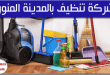 شركة تنظيف بالمدينة المنورة 0544401211