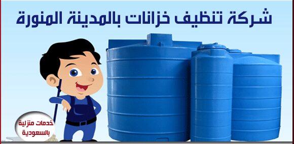 شركة تنظيف خزانات بالمدينة المنورة,شركة غسيل خزانات بالمدينة المنورة,تنظيف خزانات بالمدينة المنورة,غسيل خزانات بالمدينة المنورة,تعقيم خزانات بالمدينة المنورة