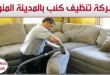 شركة تنظيف كنب بالمدينة المنورة 0544401211