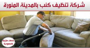 افضل شركة تنظيف كنب بالمدينة المنورة