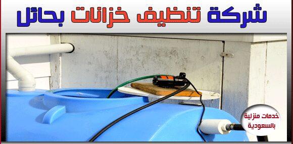 شركة تنظيف خزانات بحائل 0544401211