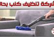 شركة تنظيف كنب بحائل 0544401211