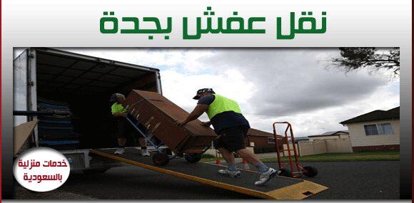 شركة نقل عفش بجده,شركة نقل عفش بجدة,شركة نقل اثاث بجدة