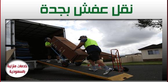 شركة نقل عفش بجده 0544401211