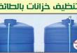 أفضل شركة تنظيف خزانات بالطائف 0544401211