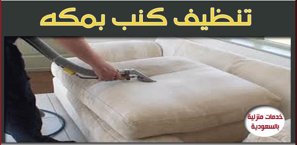 أفضل شركة تنظيف كنب بمكة 0544401211