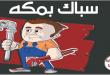 أفضل سباك بمكة للايجار 00201159766713