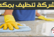 أفضل شركة تنظيف بمكة 0544401211