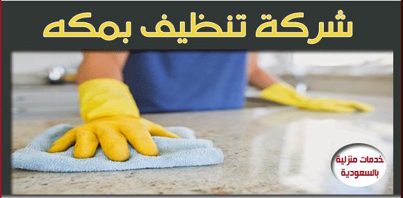شركة تنظيف بمكة 0544401211