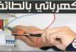 أفضل كهربائى بالطائف 0545159002