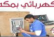 أفضل كهربائي بمكة للايجار 00201159766713