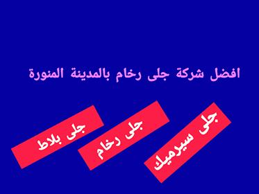 شركة جلى رخام بالمدينة المنورة 0544401211