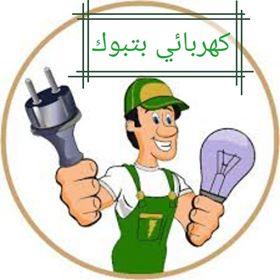 كهربائي بتبوك للايجار 00201159766713
