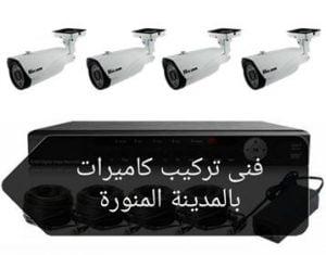 تركيب كاميرات مراقبة المدينة المنورة