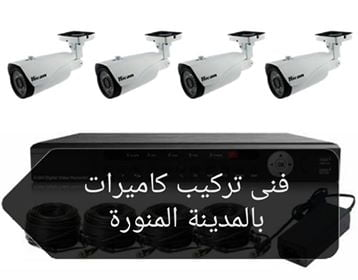 فنى تركيب كاميرات مراقبة بالمدينة المنورة