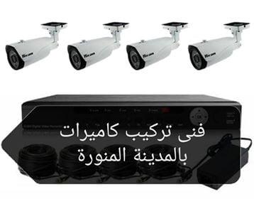 تركيب كاميرات مراقبة المدينة المنورة,فنى تركيب كاميرات مراقبة بالمدينة المنورة
