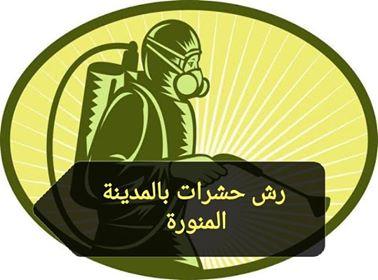 شركة مكافحة حشرات بالمدينة المنورة 0544401211