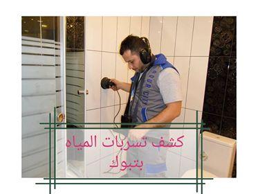 شركة كشف تسربات المياه بتبوك 00201159766713